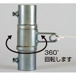 吹流し金具 (372-14A)
