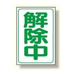 解除中マグネット小 (372-39)