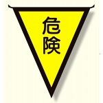 三角旗 危険 (300×260) (372-40)