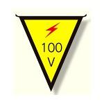 三角旗 100V (300×260) (372-43)