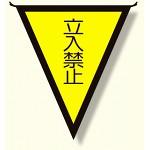 三角旗 立入禁止 (300×260) (372-45)