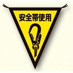 三角旗安全帯使用 (372-49)