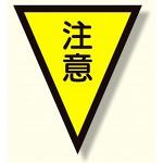 面ファスナー式三角旗 注意 (372-51)