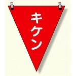 三角旗 キケン (372-65)