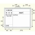 撮影用黒板 工事名称/年月日/棟番号/撮影箇所/立会者 ホワイトボード (横型) (373-04)