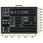 コンクリート打設撮影用黒板 (373-09)