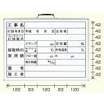 コンクリート打設撮影用ホワイトボード (373-10)