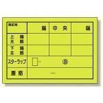 配筋カード (梁用) 1冊50枚入 (373-21)