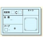 配筋カード (柱用) 1冊50枚入 (373-22)