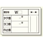 配筋カード (壁用) 1冊50枚入 (373-23)