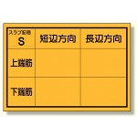 配筋カード (スラブ用) 1冊50枚入 (373-24)