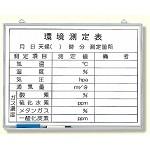 環境測定ボード (373-26)