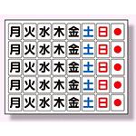 マグネット板 工程表用 (曜日) (373-63)
