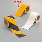 路面貼用テープ 合成ゴム 幅広100mm幅×5m巻 カラー:黄色 (374-23)