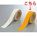 反射タイプ路面貼用テープ 合成ゴム 50mm幅×5m巻 カラー:黄色 (374-26)
