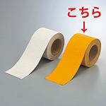 反射タイプ路面貼用テープ 合成ゴム 幅広100mm幅×5m巻 (374-28)