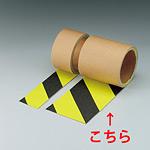 蛍光ノンスリップテープ 黄/黒 3m巻 幅:100mm幅 (374-44)