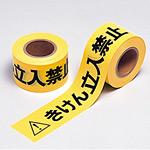 立入禁止テープ ポリエチレン 60mm幅×50m巻 (374-55)
