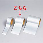 高輝度反射テープ 無地白 10m巻 幅:90mm幅 (374-78)