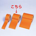 高輝度反射テープ 無地オレンジ 10m巻 幅:90mm幅 (374-81)