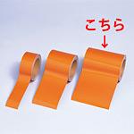 高輝度反射テープ 無地オレンジ 10m巻 幅:150mm幅 (374-82)