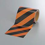 高輝度反射テープ 黒/オレンジ 10m巻 幅:150mm幅 (374-85)