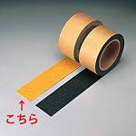 滑り止めテープ タイプS-B 平面用 色/幅:黄 50mm幅 (374-94)