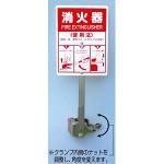 消火器取付具タテヨコ兼用 (376-25B)