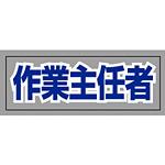 ヘルタイ用ネームカバー作業主任者 (377-511)