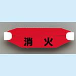 ヘルタイ B型 消火 (377-533)