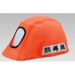 ヘルカバー 誘導員 オレンジ (377-62)
