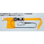 ストッパー付巻取型安全帯 (378-50A)