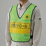 反射両面表示付ベスト 表示内容&色:安全パトロール (若草) (379-693)