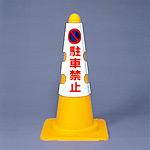 カラーコーン用カバー 430×290 内容:駐車禁止 (385-50A)