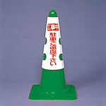 カラーコーン用カバー 430×290 内容:工事中駐車ご遠慮下さい (385-51)