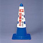 カラーコーン用カバー 430×290 内容:工事中駐車禁止 (385-52)