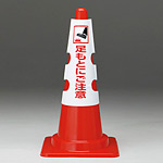 カラーコーン用カバー 430×290 内容:足もとにご注意 (385-57)