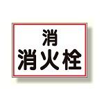 地下埋設物標識 消火栓 (388-01)