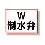 地下埋設物標識 制水弁 (388-02)