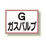 地下埋設物標識 ガスバルブ (388-03)