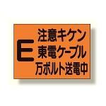 地下埋設物標識 注意キケン (388-06)
