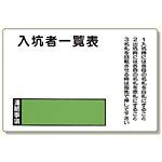 入坑者一覧表の板のみ回転名札板取付ビス付 (393-44)