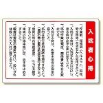 ずい道関係標識 入坑者心得 (393-57)