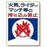 ずい道関係標識 火気・ライター (393-60)