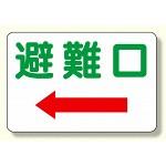 ずい道関係標識 避難口 (393-61)