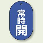 バルブ開閉表示板 小判型 常時開 青地白字 60×38 5枚1組 (451-11)