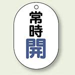 バルブ開閉表示板 小判型 常時開 青字 70×47 5枚1組 (454-01)
