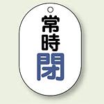 バルブ開閉表示板 小判型 常時閉 青字 70×47 5枚1組 (454-05)