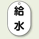 バルブ開閉表示板 小判型 給水 黒字 70×47 5枚1組 (454-47)