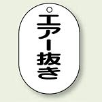 バルブ開閉表示板 小判型 エアー抜き 黒字 70×47 5枚1組 (454-50)